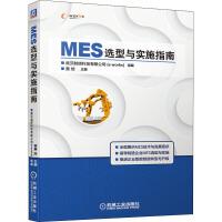 MES选型与实施指南 机械工业出版社