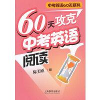 60天攻克中考英语阅读