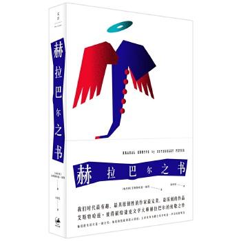 赫拉巴尔之书(pdf+txt+epub+azw3+mobi电子书在线阅读下载)