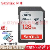 【送二合一读卡器】闪迪 SD卡 128G Class10 80MB/s 高速卡 SDXC型 闪存卡 16GB 相机内存