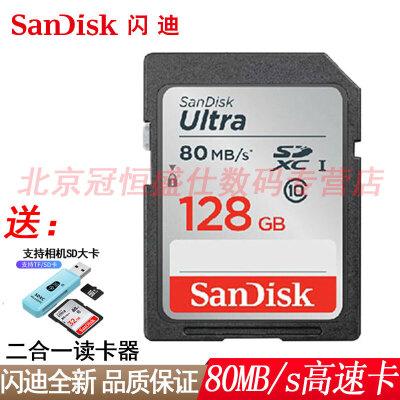 【送二合一读卡器】闪迪 SD卡 128G Class10 80MB/s 高速卡 SDXC型 闪存卡 16GB 相机内存卡 数码相机 单反相机 摄像机储存卡 闪迪全新 品质保证 性能持久