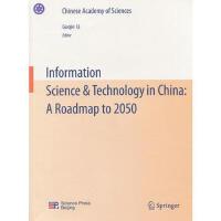二手旧书8成新 中国至2050年信息科技发展路线图(英文版) 9783642190704