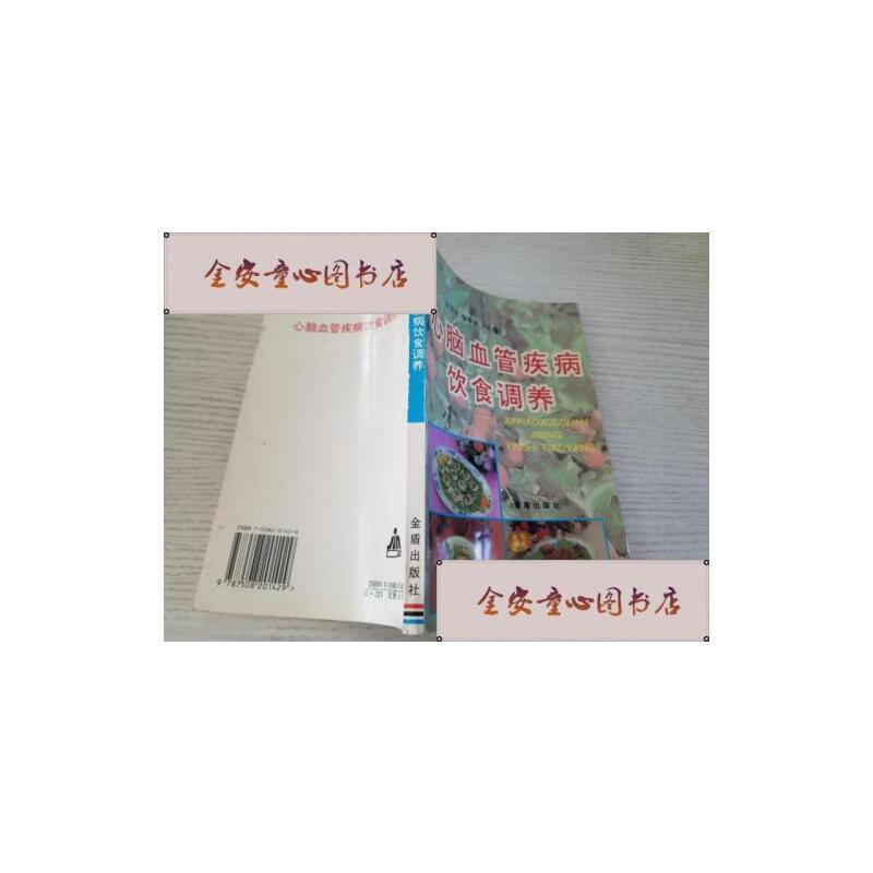 【旧书二手书9成新】心脑血管疾病饮食调养