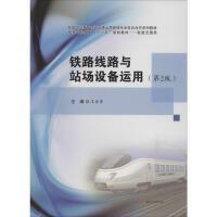 铁路线路与站场设备运用(第2版) 西南交通大学出版社