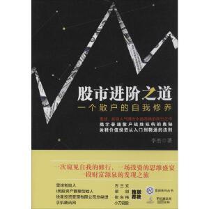 股市进阶之道 中国铁道出版社