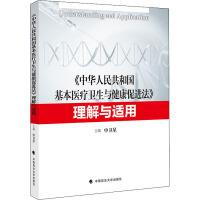 《中华人民共和国基本医疗卫生与健康促进法》理解与适用 中国政法大学出版社