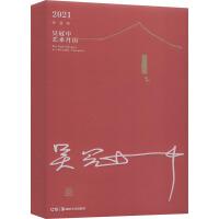 吴冠中艺术月历 湖南美术出版社