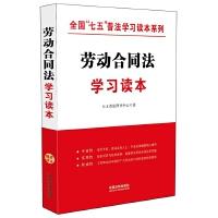 """劳动合同法学习读本・全国""""七五""""普法学习读本系列"""
