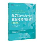 学习JavaScript数据结构与算法 第3版