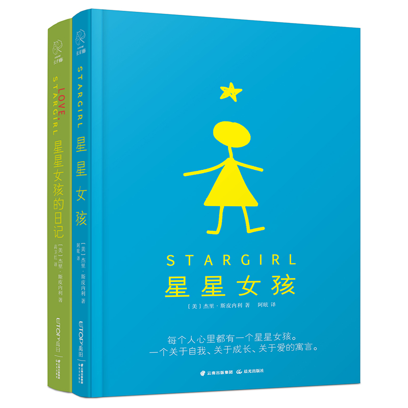 长青藤国际大奖小说·星星女孩书系(套装共2册) 每个人心里都有一个星星女孩。畅销全球各地,席卷世界的成长寓言。