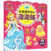 女孩喜欢玩的泡泡贴百变小公主 童茗 编