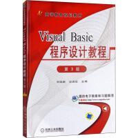 Visual Basic程序设计教程 第3版 机械工业出版社