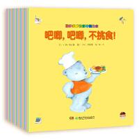 熊多多成长绘本(全20册)