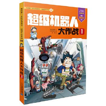 绝境生存系列35 超级机器人大作战1 我的第一本科学漫画书 一本培养孩子勇气与智慧的生存宝典!