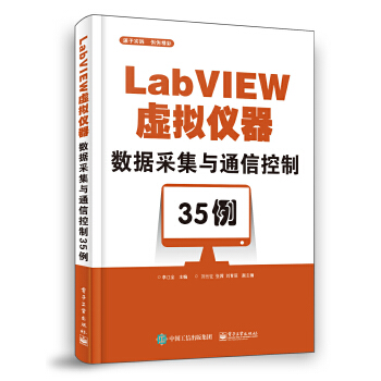 LabVIEW虚拟仪器数据采集与通信控制35例