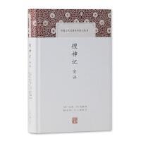 搜神记全译(中国古代名著全本译注丛书)