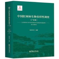 中国红树林生物多样性调查(广东卷) 中国海洋大学出版社