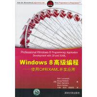 Windows 8高级编程――使用C#和XAML开发应用