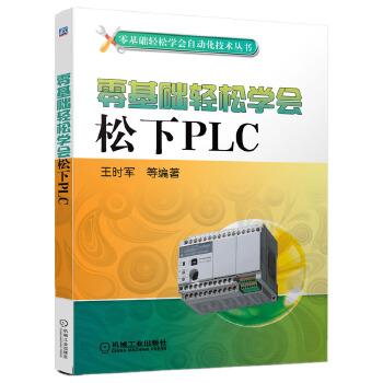 零基础轻松学会松下PLC 跟着实例学编程,看着图片学设置。