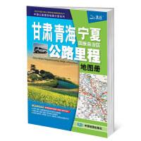 2019年甘肃 青海 宁夏回族自治区公路里程地图册