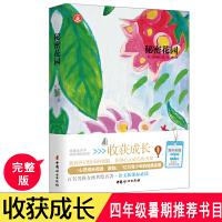 秘密花园 中国妇女出版社 正版书 小学生 弗朗西斯 书籍经典名著 小学生 四年级课外阅读必读经典书目