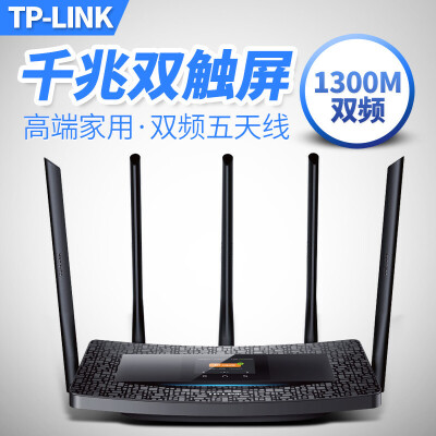 TP-link TL-WDR6510 1300M触屏无线路由器,11AC双频路由器 液晶触控显示屏,5天线超强信号 WR2041+/WDR5510升级版 自带彩色触摸屏,免电脑设置安全上网