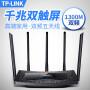 TP-link TL-WDR6510 1300M触屏无线路由器,11AC双频路由器 液晶触控显示屏,5天线超强信号 WR2041+/WDR5510升级版