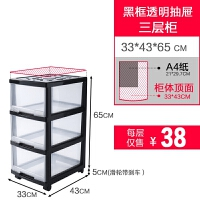 收纳箱塑料衣服置物柜透明整理箱办公室储物抽屉式多层收纳柜 收藏加购内部活动立刻通知