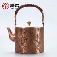唐丰创意复古铜壶家用功夫泡茶用煮水壶2L 树桩肌理半手工仿日本茶壶