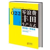 精益制造022:零浪费丰田生产方式