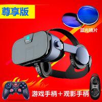 眼镜立体耳机头戴式4d虚拟现实ar头盔3d电影手机游戏视觉rv眼睛