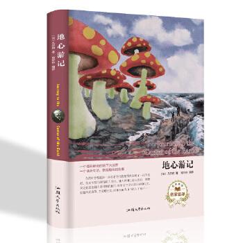 地心游记 汕头大学出版社 法 凡尔纳著 经典读本世界名著读本 外国小说文学