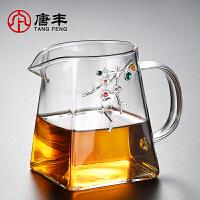 唐丰鎏银梅花公道杯家用耐热玻璃茶海大容量装茶器功夫茶分茶器