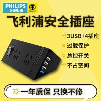 飞利浦usb插座插排桌面排插多功能家用宿舍插面板多孔插线板4位1.8米