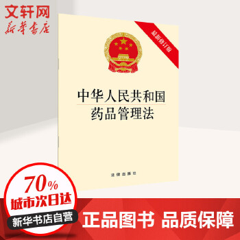 中华人民共和国药品管理法 *修订版 法律出版社 【文轩正版图书】重新划定网络售的药品范围,改革药品审批制度,加强网售监管,加大了对药品违法行为的处罚力度