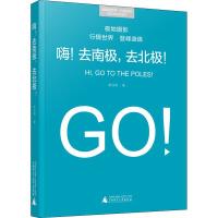 嗨!去南极,去北极! 广西师范大学出版社