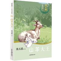 沈石溪十二生肖动物小说――山羊大王