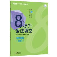 新东方 8天提升语法填空――初中版(初阶)