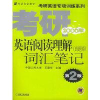 英语阅读理解词汇笔记(真题卷)――考研英语专项训练系列