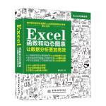 EXCEL函数和动态图表 让数据分析更加高效 中国水利水电出版社