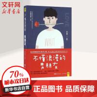 不懂浪漫的男朋友 广东人民出版社