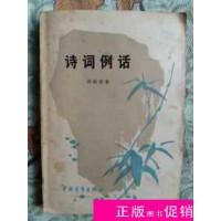 [二手书旧书9成新C.文学]诗词例话(中国青年出版社、62年一版、79年5印)