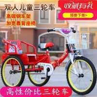 儿童三轮车脚踏车带斗2-10周岁双胞胎宝宝折叠小孩带人三轮自行车