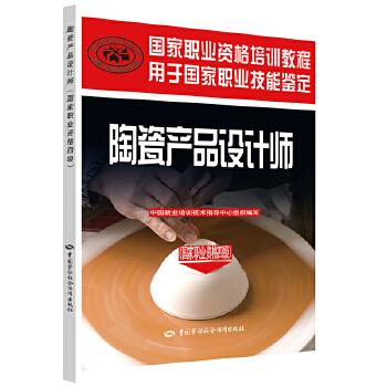 陶瓷产品设计师(国家职业资格四级)——国家职业资格培训教程