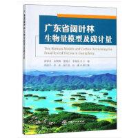 广东省阔叶林生物量模型及碳计量