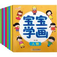 宝宝学画(8册) 哈尔滨出版社