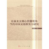 [二手旧书9成新]社会主义核心价值观与当代中国文化软实力研究(国家文化软实力建设论丛)汪信砚 978701018819