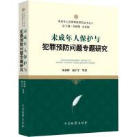 未成年人保护与犯罪预防问题专题研究 中国检察出版社
