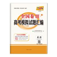 天利38套 全国卷Ⅲ高考模拟试题汇编 2020高考必备--英语
