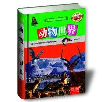 七彩书坊:动物世界(超值彩图版)